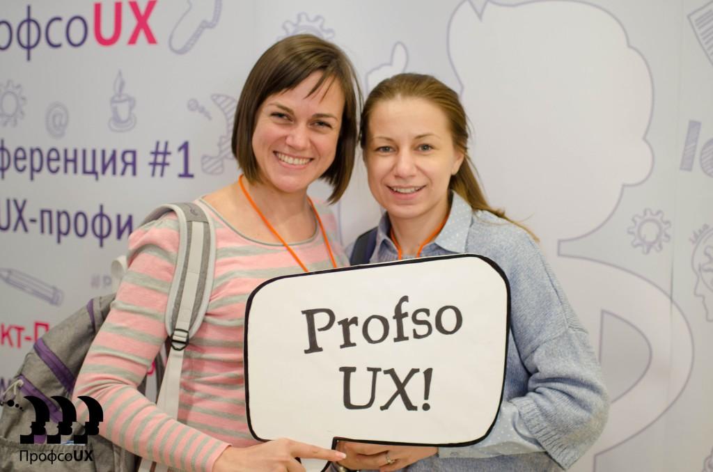 участники ProfsoUX 18