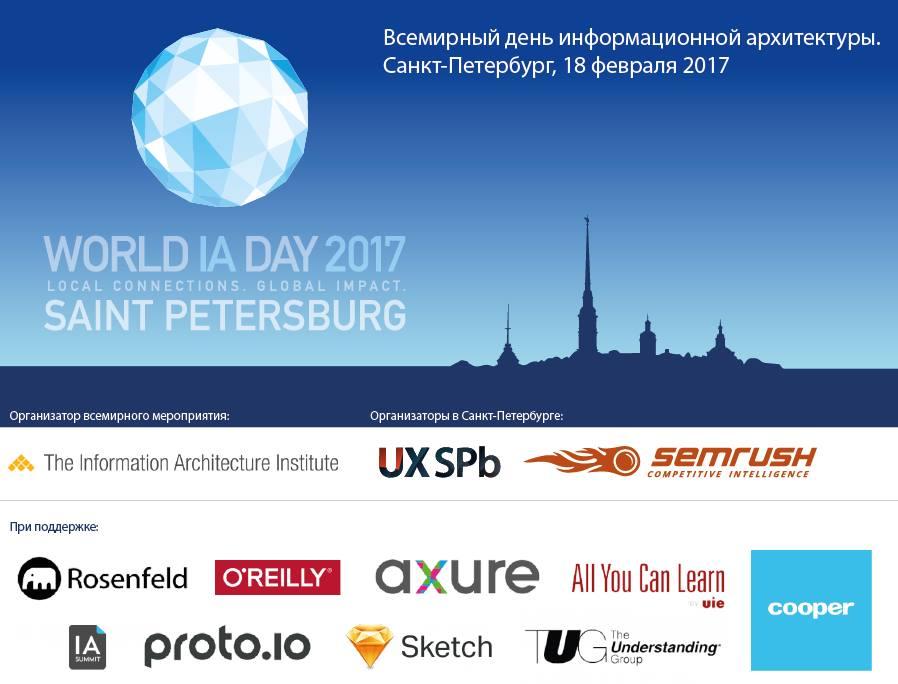 WIAD2017-Russia