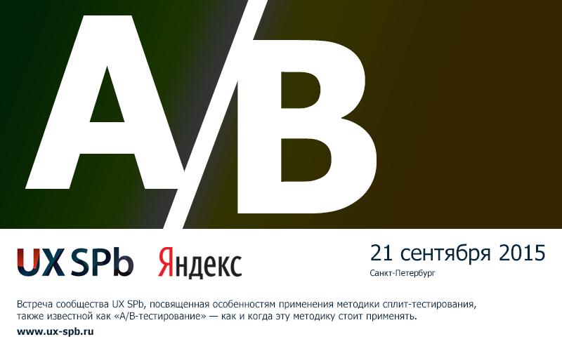 A/B тестирование. Встреча UX SPb в Яндексе