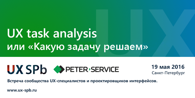 Ананс встречи UX SPb 19 мая 2016 UX Task analysis
