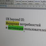 UX beyond UI: Иерархия потребностей и мотивация пользователей