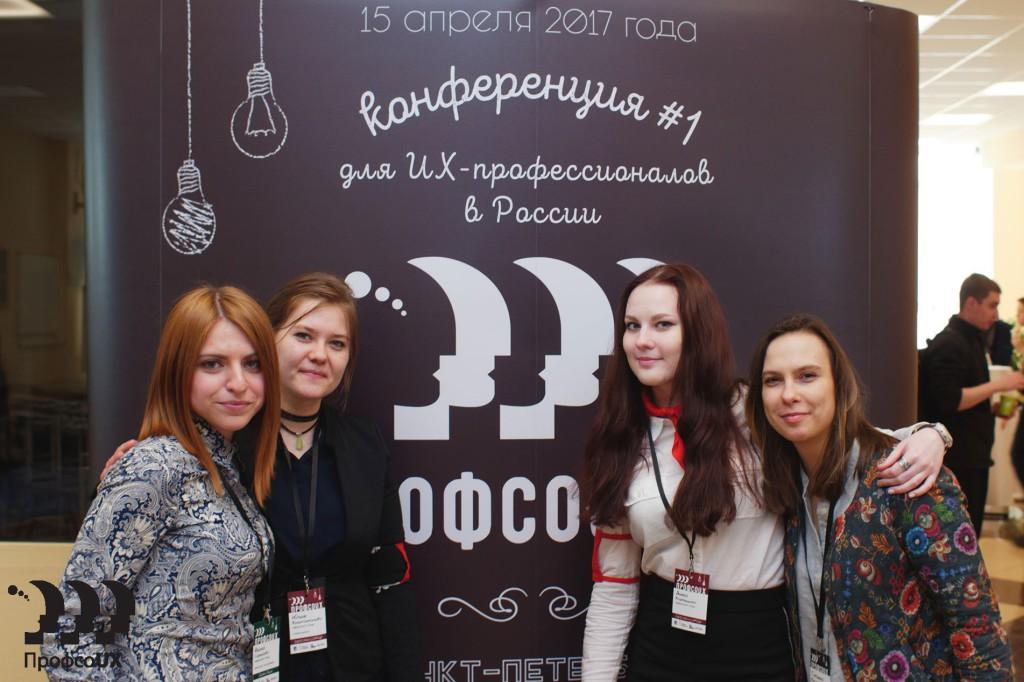 волонтёры ProfsoUX 17