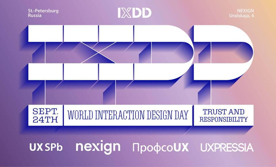 IXDD 2019 банер