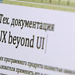 Тех. документация: UX beyond UI