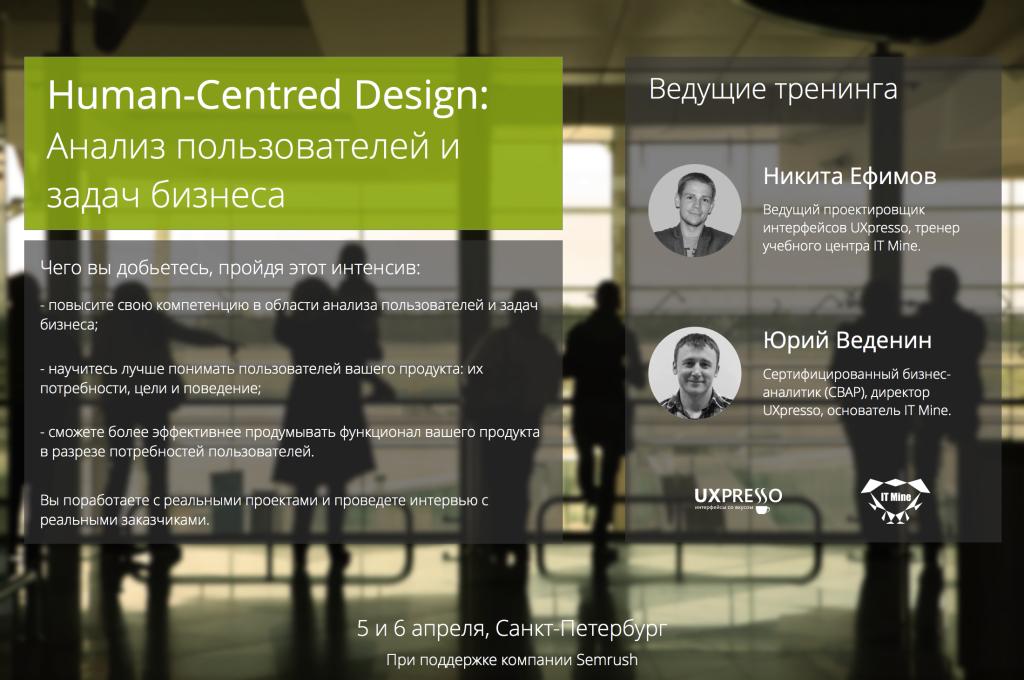 Тренинг Human-Centred Design: Анализ пользователей и задач бизнеса