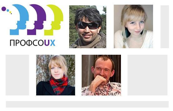 UX курсы на конференции ProfsoUX