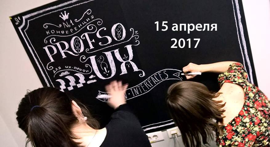Profsoux 2017 - April, 15