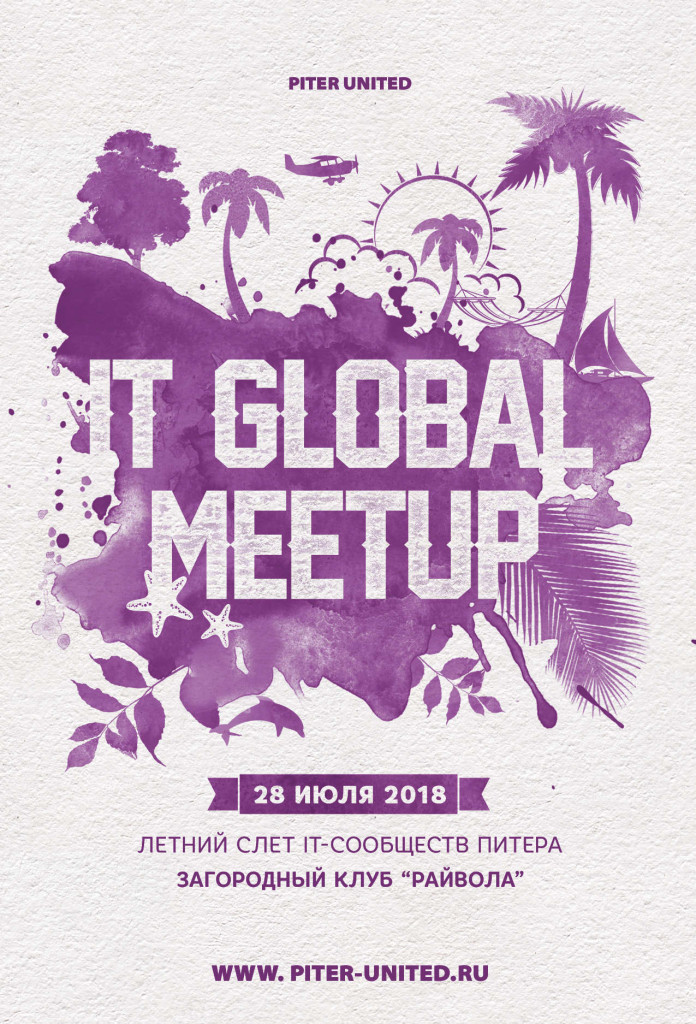 IT Global Meetup в Рощино