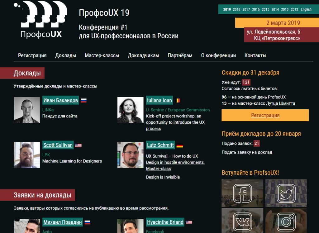 Переход на сайт ProfsoUX