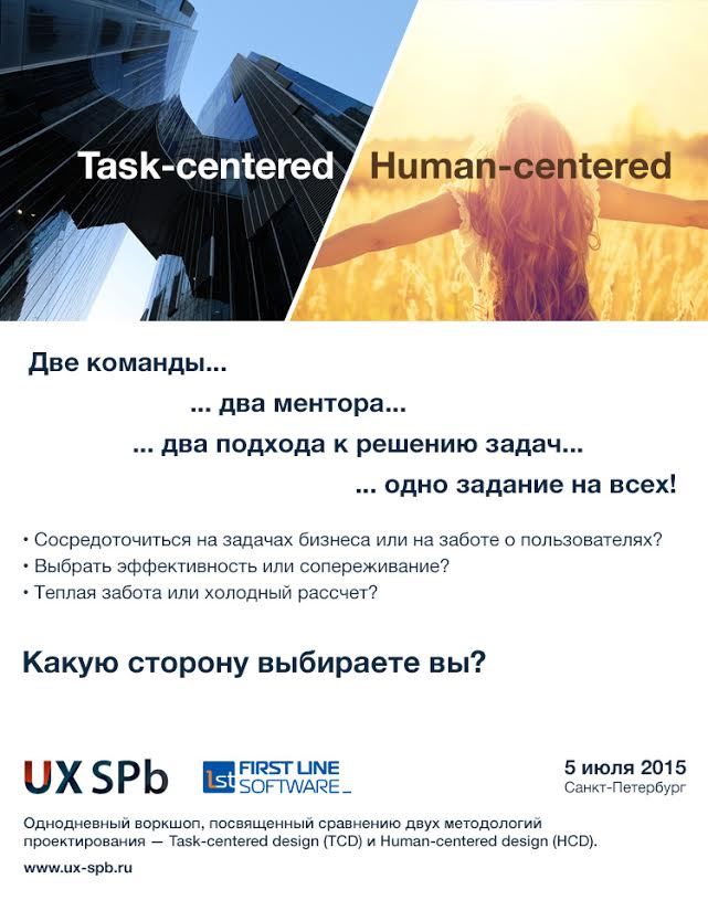 UXSPb-Workshop