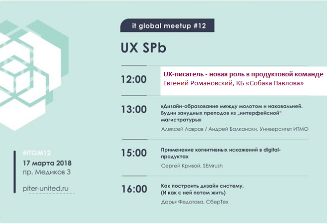 программа сообщества UX SPb